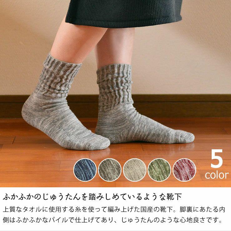 kontex(コンテックス)コットンの靴下メッケ_詳細04