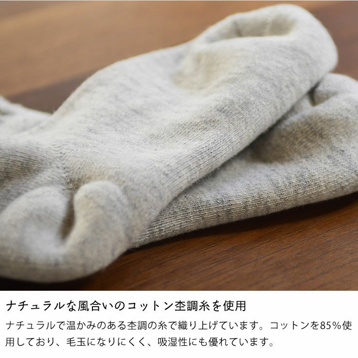 kontex(コンテックス)コットンの靴下メッケ_詳細06
