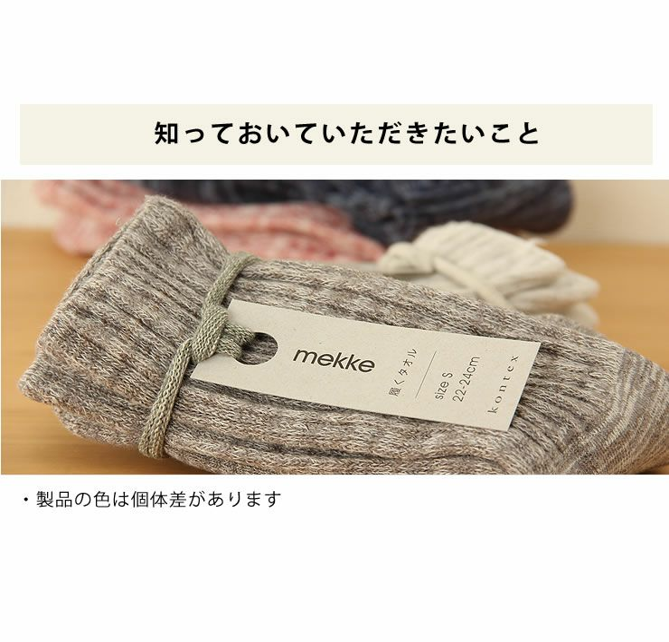 kontex(コンテックス)コットンの靴下メッケ_詳細14