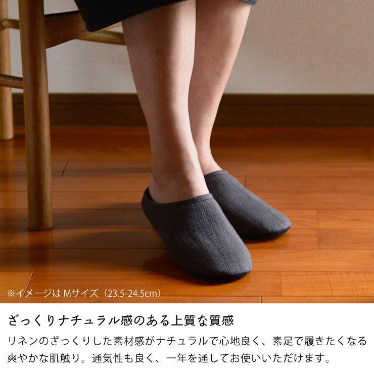 kontex(コンテックス)コットンリネンのルームシューズモク_詳細07