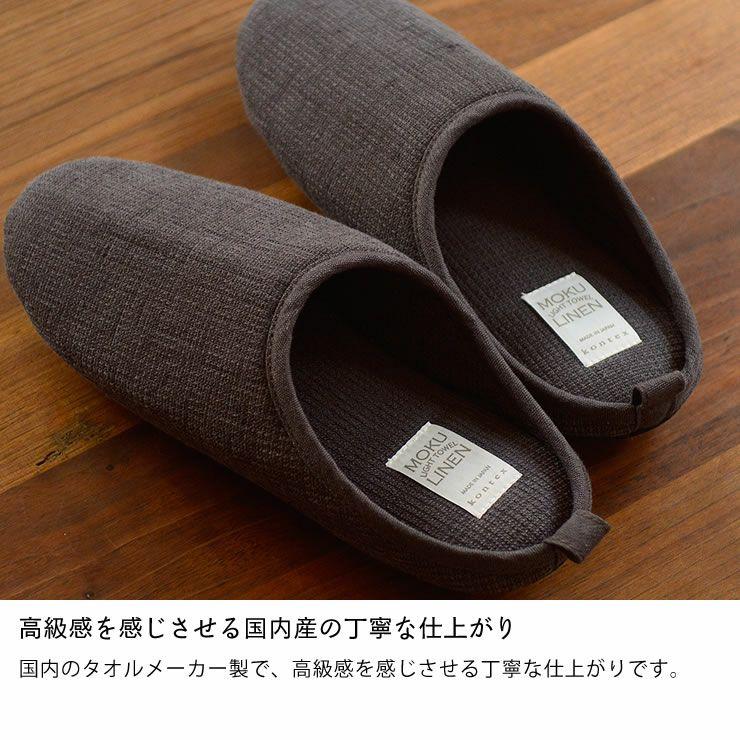 kontex(コンテックス)コットンリネンのルームシューズモク_詳細09