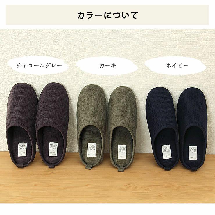 kontex(コンテックス)コットンリネンのルームシューズモク_詳細14