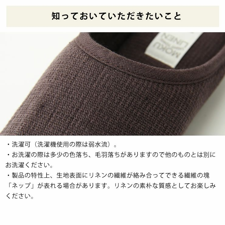 kontex(コンテックス)コットンリネンのルームシューズモク_詳細15