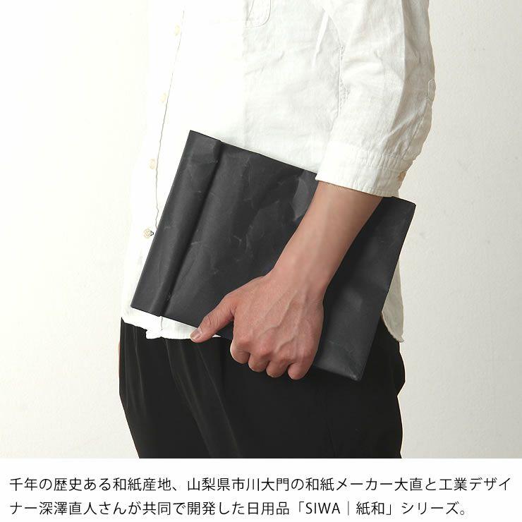 SIWA(シワ)クラッチバッグM(デザイナー:深澤直人)_詳細04