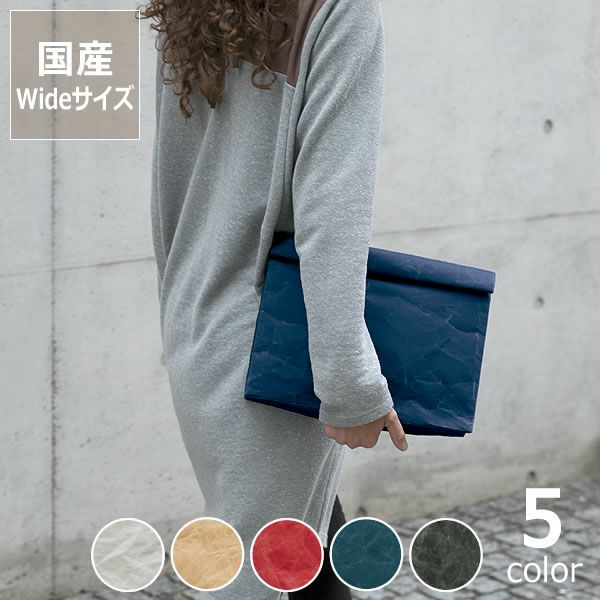 SIWA(シワ)クラッチバッグWide(デザイナー:深澤直人)_詳細01