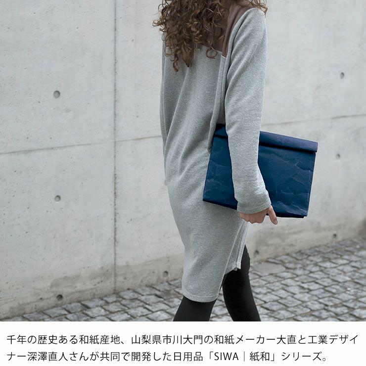 SIWA(シワ)クラッチバッグWide(デザイナー:深澤直人)_詳細04