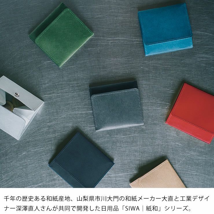 SIWA(シワ)コインケーススナップ付き(デザイナー:深澤直人)_詳細04