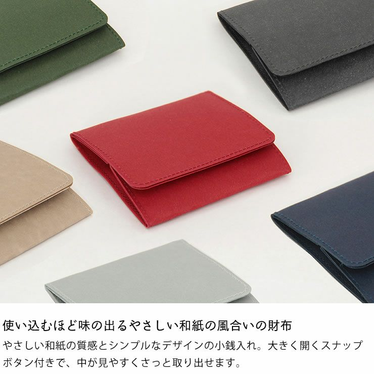 SIWA(シワ)コインケーススナップ付き(デザイナー:深澤直人)_詳細05