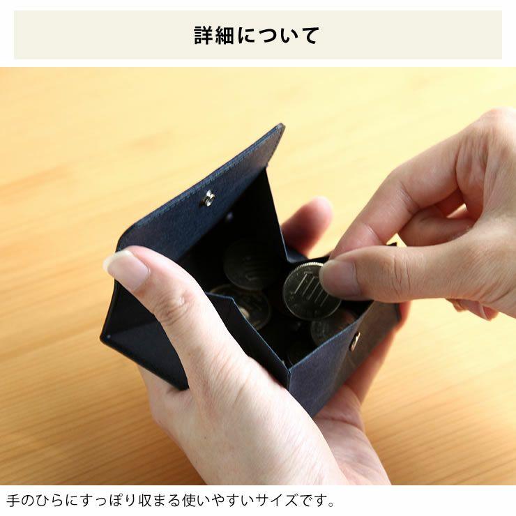SIWA(シワ)コインケーススナップ付き(デザイナー:深澤直人)_詳細10