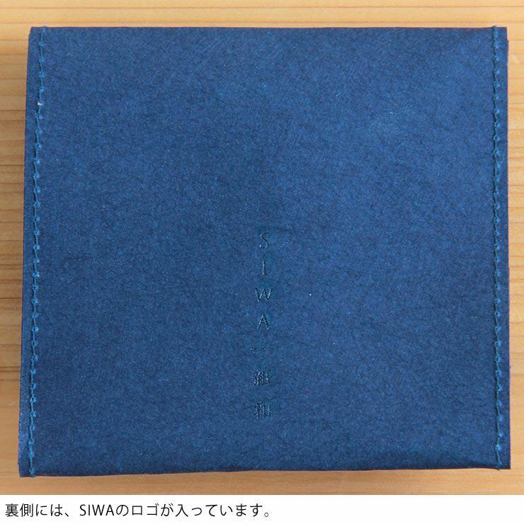 SIWA(シワ)コインケーススナップ付き(デザイナー:深澤直人)_詳細12