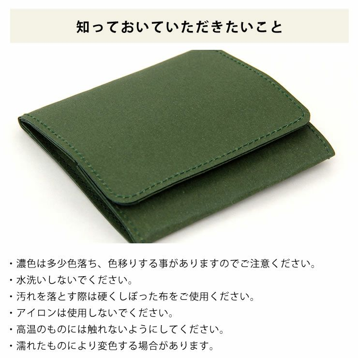 SIWA(シワ)コインケーススナップ付き(デザイナー:深澤直人)_詳細16