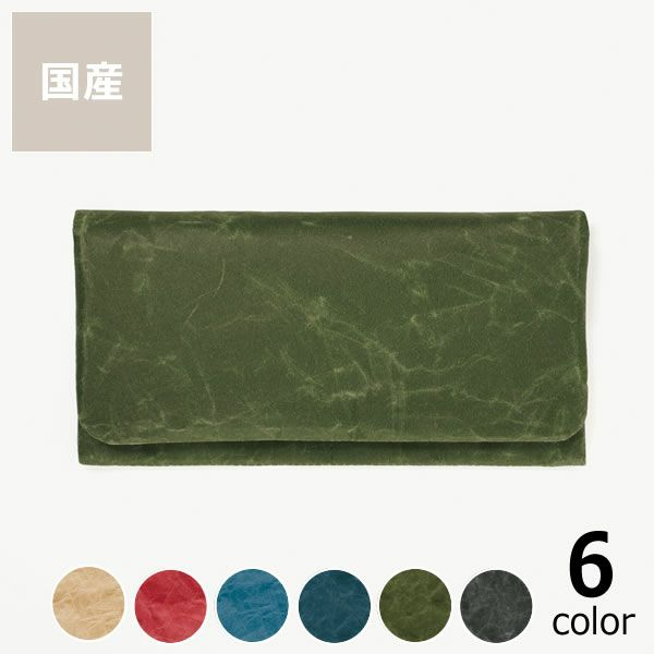 SIWA(シワ)長財布(デザイナー:深澤直人)_詳細01