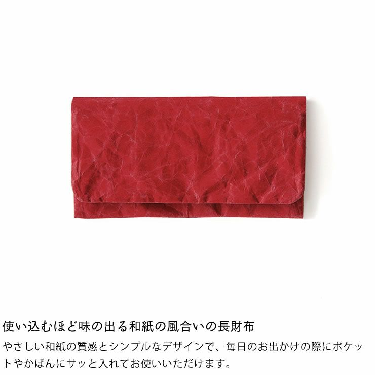 SIWA(シワ)長財布(デザイナー:深澤直人)_詳細05