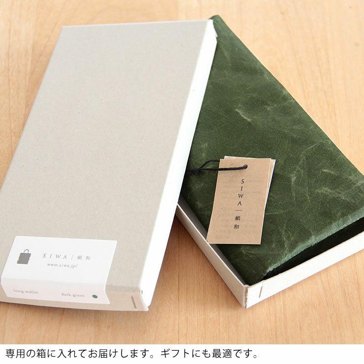 SIWA(シワ)長財布(デザイナー:深澤直人)_詳細13