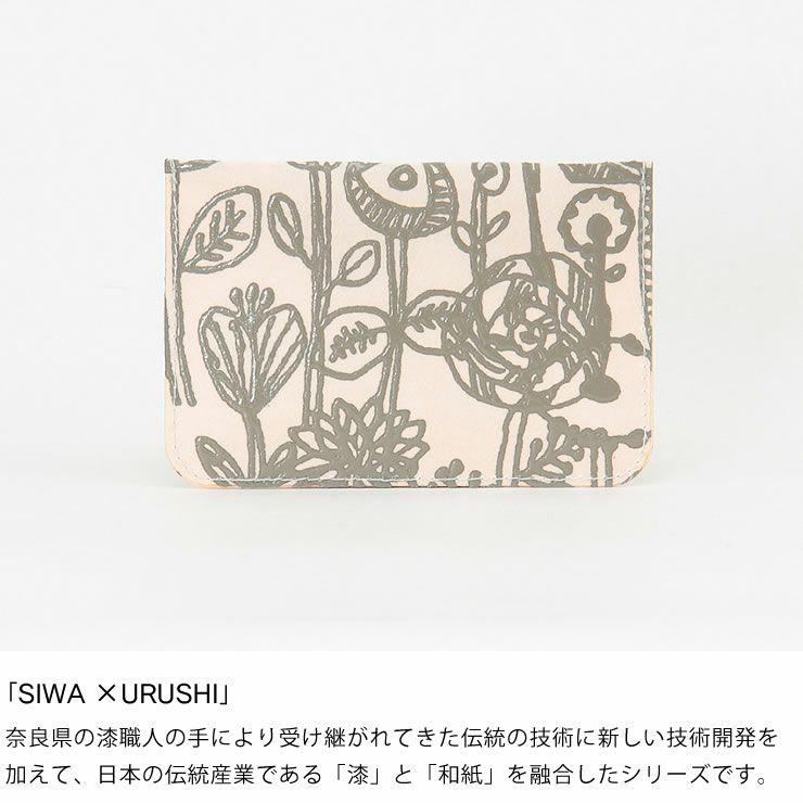 SIWA(シワ)URUSHIパスケース(ミナペルホネン)_詳細05