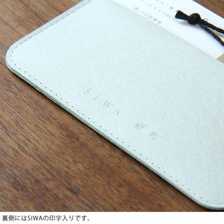 SIWA(シワ)URUSHIパスケース(ミナペルホネン)_詳細12