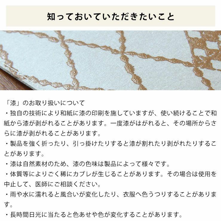 SIWA(シワ)URUSHIパスケース(ミナペルホネン)_詳細16