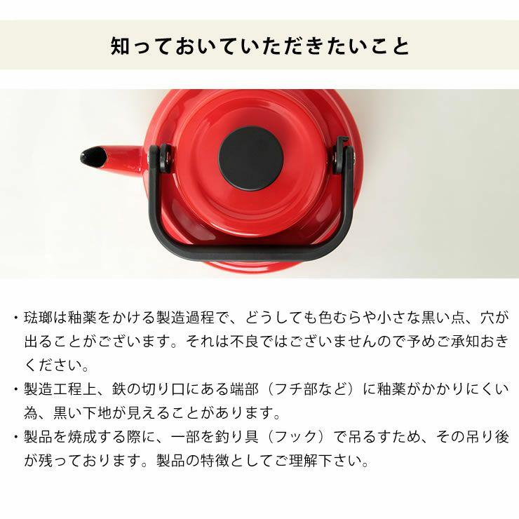 野田琺瑯アムケトル AM-20K(プロダクトデザイナー:柴田文江)_詳細13