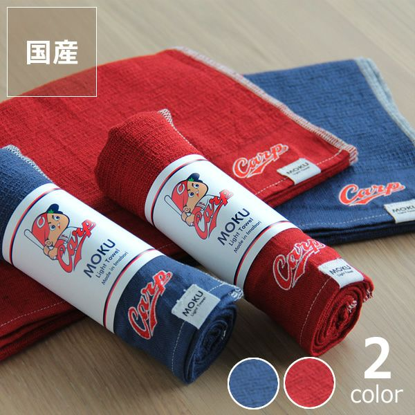 カープコラボタオルMOKU Light Towel(モク ライトタオル)Carpロゴ付き(33×100cm)_詳細01