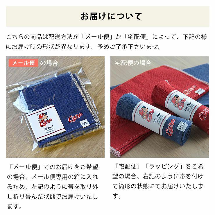 カープコラボタオルMOKU Light Towel(モク ライトタオル)Carpロゴ付き(33×100cm)_詳細03