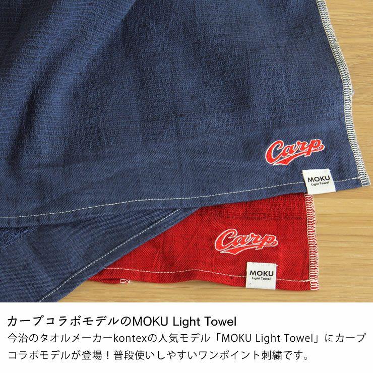 カープコラボタオルMOKU Light Towel(モク ライトタオル)Carpロゴ付き(33×100cm)_詳細04