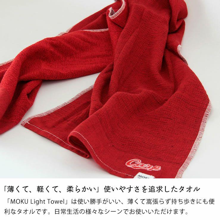 カープコラボタオルMOKU Light Towel(モク ライトタオル)Carpロゴ付き(33×100cm)_詳細05