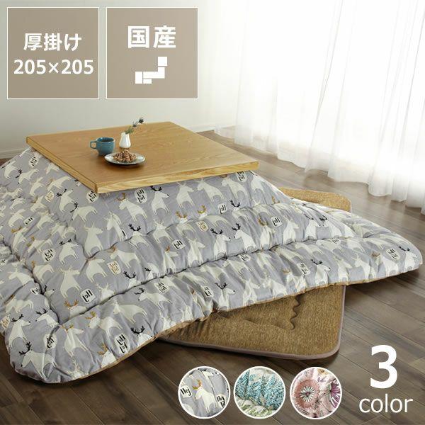 ふわっとした掛け心地の、厚掛けこたつ布団。正方形サイズ205cm×205cm