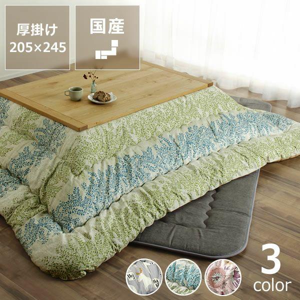 ふわっとした掛け心地の、厚掛けこたつ布団。長方形サイズ205cm×245cm
