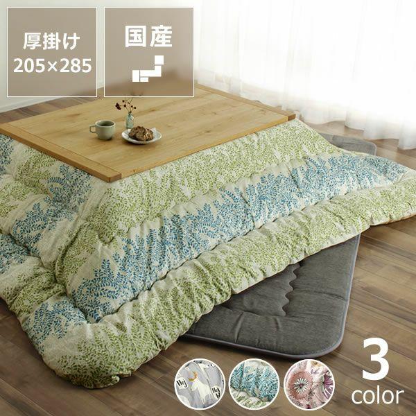 ふわっとした掛け心地の、厚掛けこたつ布団。長方形サイズ205cm×285cm