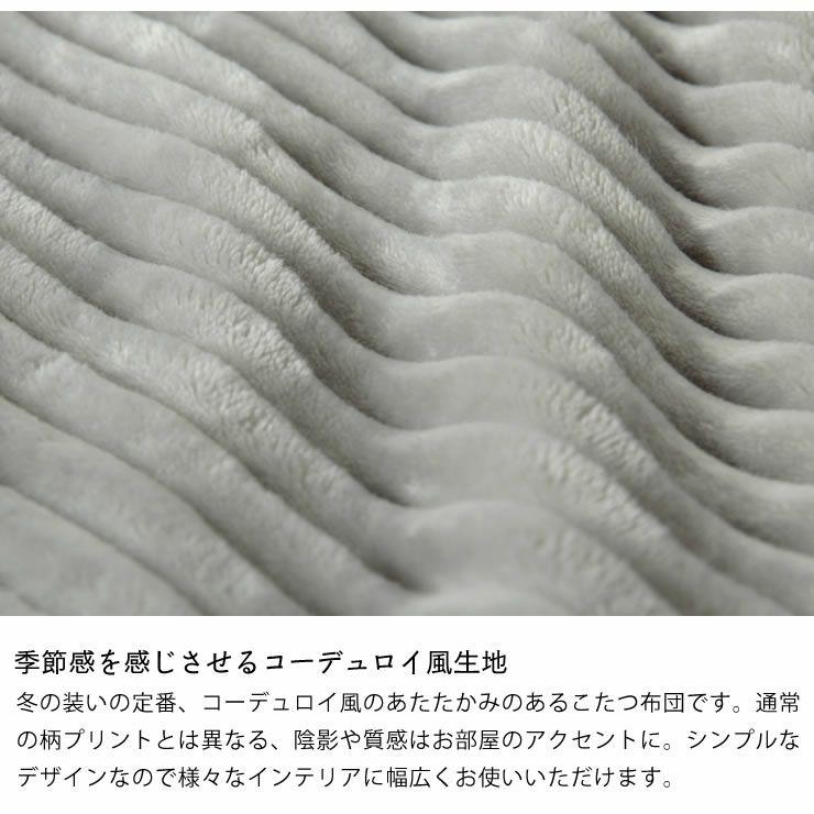 こたつ布団 厚掛け単品 200cm×200cm 「正方形75~90cm」用_詳細08