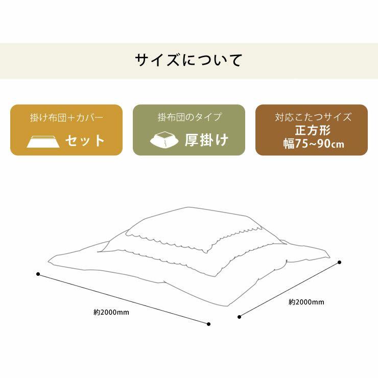 こたつ布団 厚掛け単品 200cm×200cm 「正方形75~90cm」用_詳細13