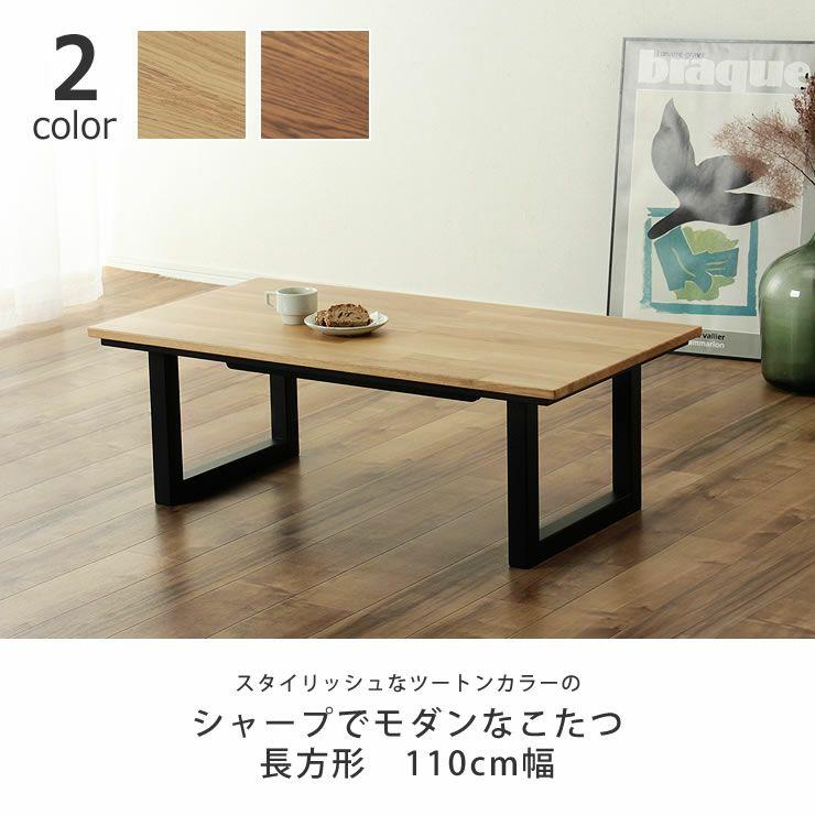 こたつテーブル 長方形110cm幅 オーク材_詳細04