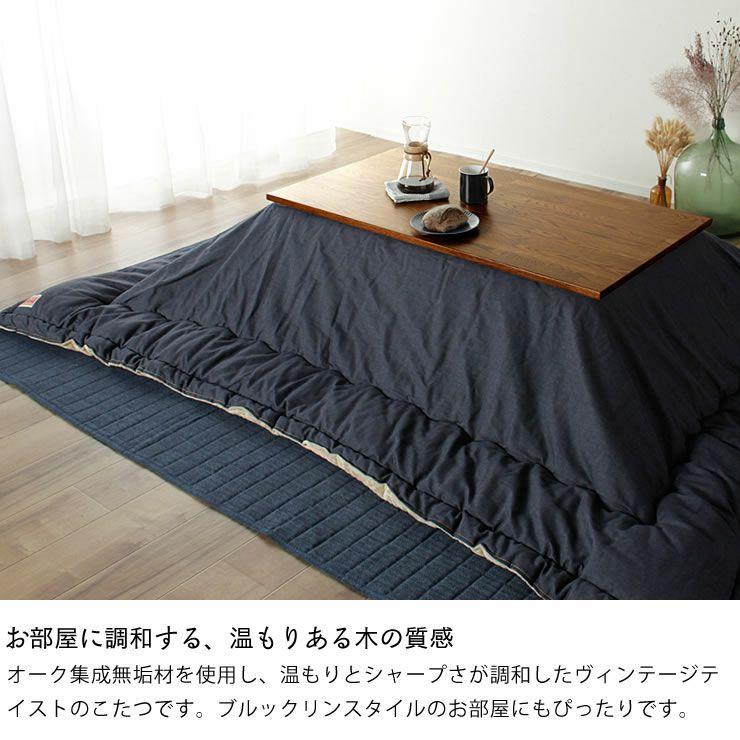 こたつテーブル 長方形110cm幅 オーク材_詳細05
