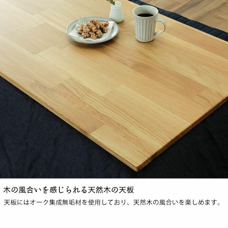 こたつテーブル 長方形110cm幅 オーク材_詳細07