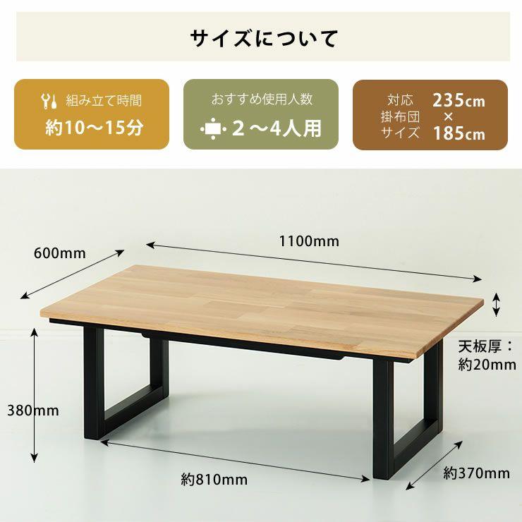 こたつテーブル 長方形110cm幅 オーク材_詳細18