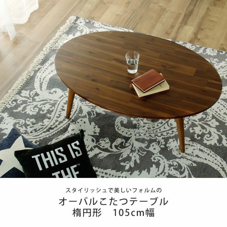 こたつテーブル 楕円形105cm丸 アカシア材_詳細04