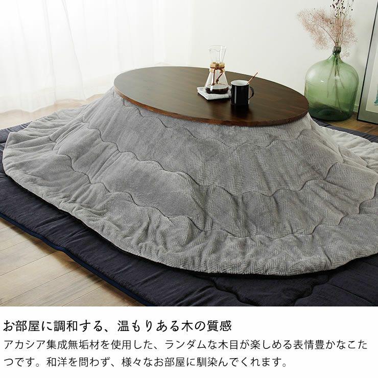 こたつテーブル 楕円形105cm丸 アカシア材_詳細05