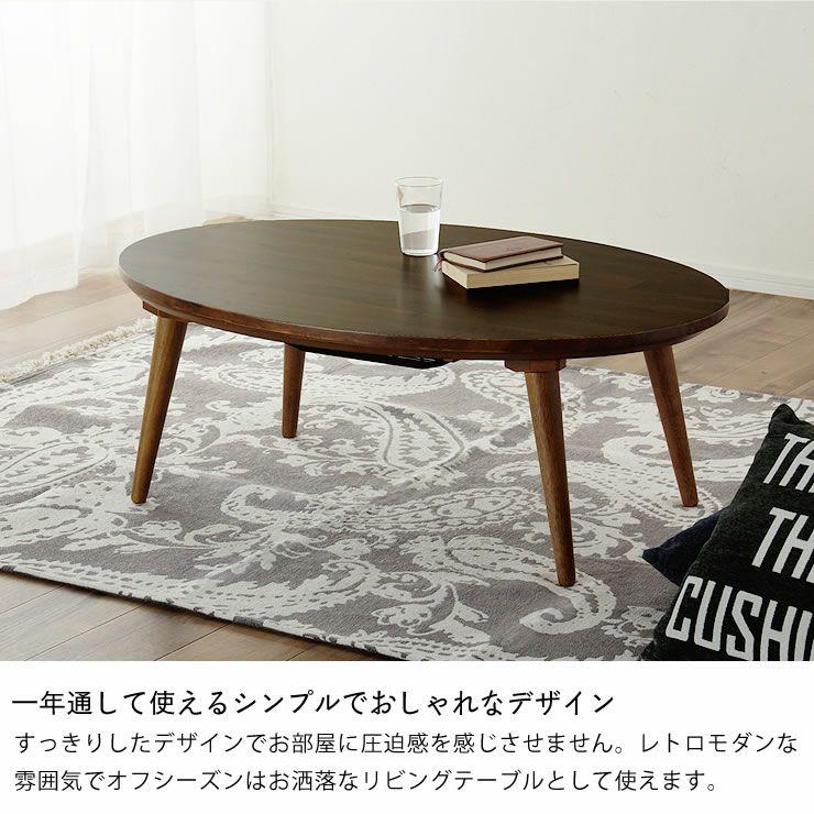 こたつテーブル 楕円形105cm丸 アカシア材_詳細06