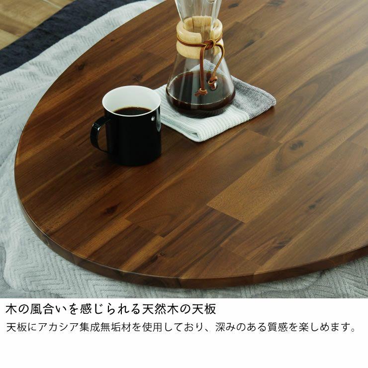 こたつテーブル 楕円形105cm丸 アカシア材_詳細07