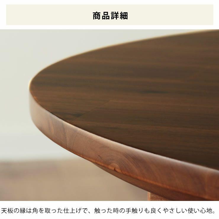 こたつテーブル 楕円形105cm丸 アカシア材_詳細08