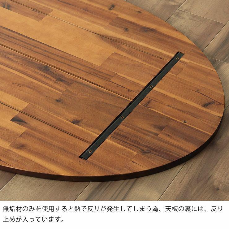 こたつテーブル 楕円形105cm丸 アカシア材_詳細09