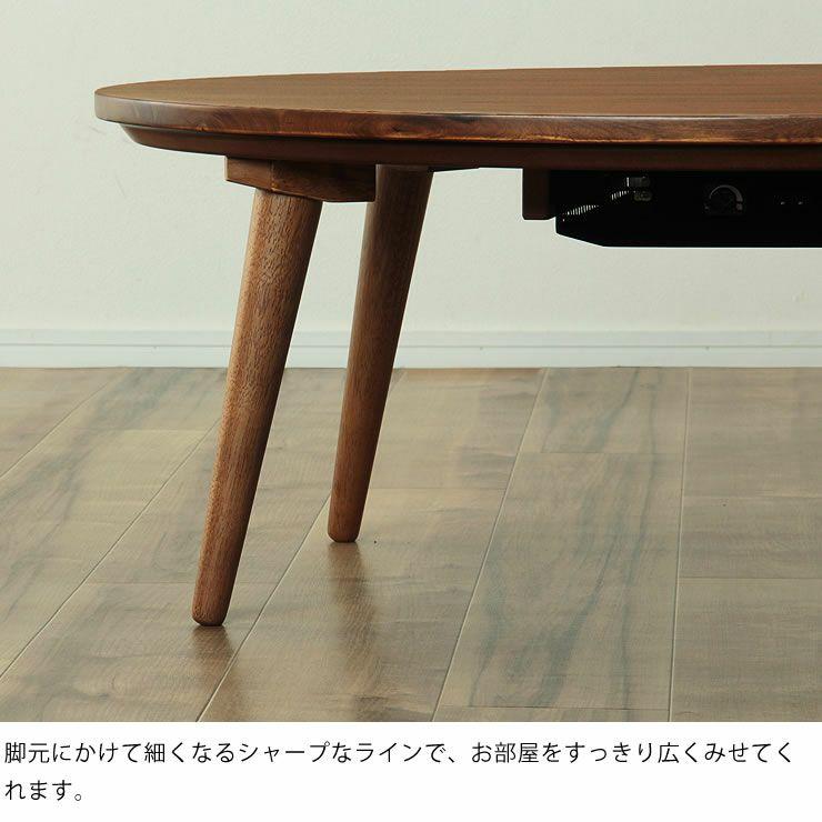 こたつテーブル 楕円形105cm丸 アカシア材_詳細10