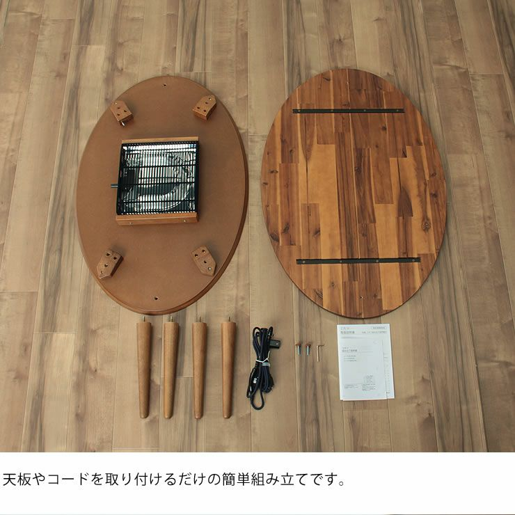 こたつテーブル 楕円形105cm丸 アカシア材_詳細12