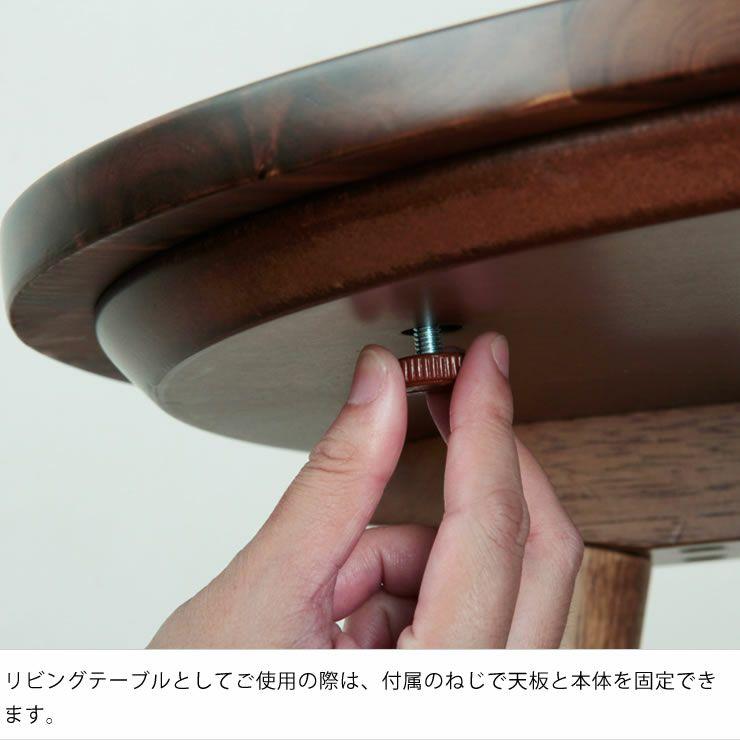 こたつテーブル 楕円形105cm丸 アカシア材_詳細13