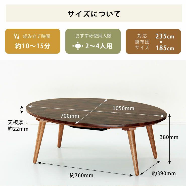 こたつテーブル 楕円形105cm丸 アカシア材_詳細16