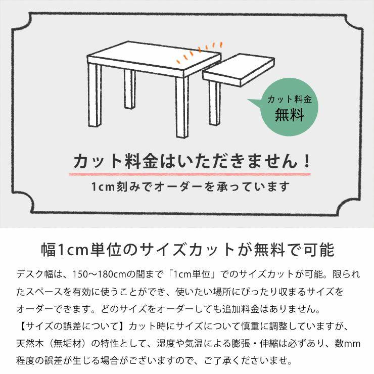 お部屋に合わせてサイズが選べるシンプルでスリムな学習机セット(幅150~180×奥行40×高73cm)_詳細07
