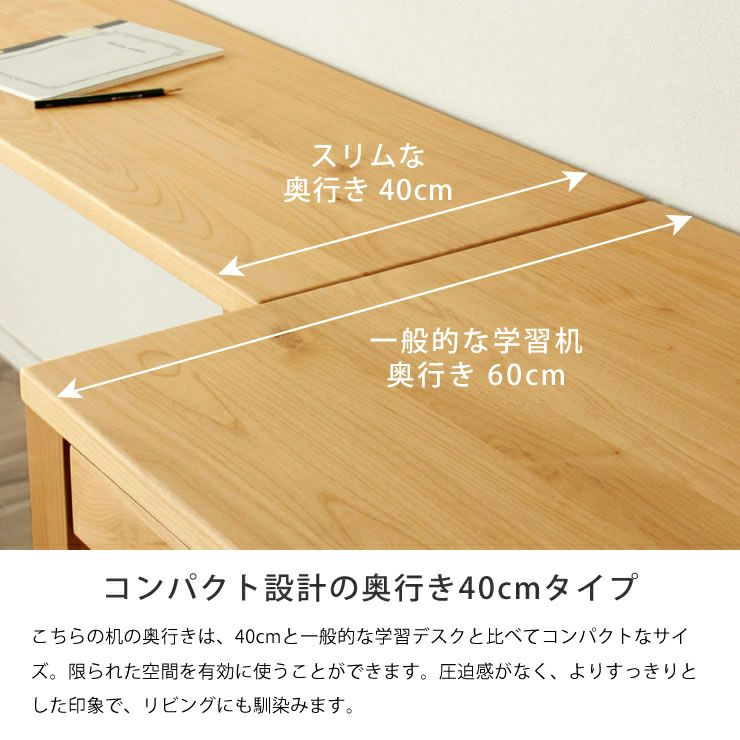 お部屋に合わせてサイズが選べるシンプルでスリムな学習机セット(幅150~180×奥行40×高73cm)_詳細08