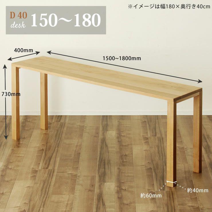 お部屋に合わせてサイズが選べるシンプルでスリムな学習机セット(幅150~180×奥行40×高73cm)_詳細16