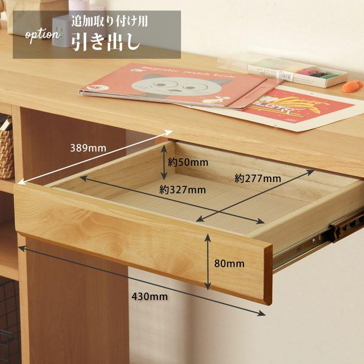 お部屋に合わせてサイズが選べるシンプルでスリムな学習机セット(幅150~180×奥行40×高73cm)_詳細17