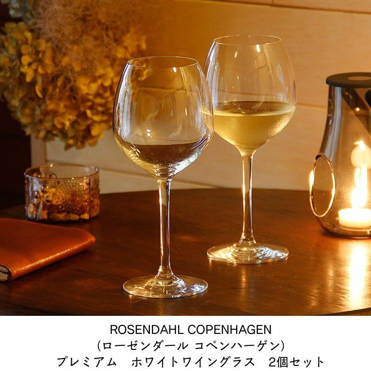 ROSENDAHL COPENHAGEN(ローゼンダールコペンハーゲン)プレミアムホワイトワイングラスペアセット_詳細04